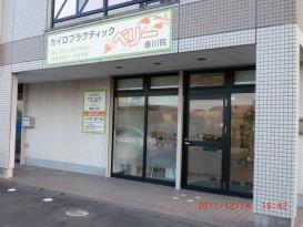 掛川店外観