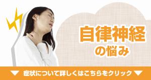 自律神経の悩み(磐田市・掛川市・袋井市カイロプラクティックベリー)
