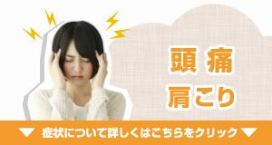 頭痛の悩み(磐田市・掛川市・袋井市カイロプラクティックベリー)