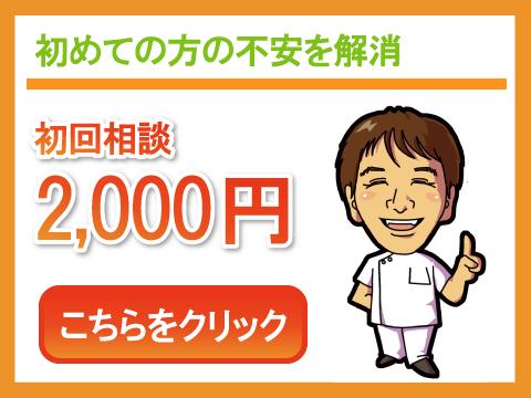 初回相談2000円はこちら!