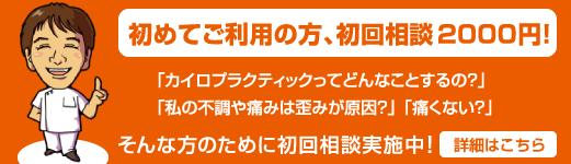 初回相談2000円