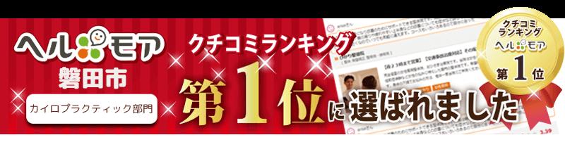 ヘルモア磐田市口コミランキングナンバー1