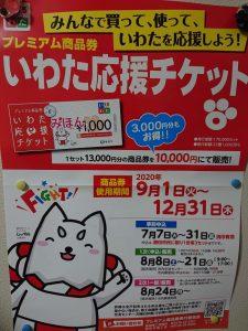 磐田応援チケット取扱店ポスター