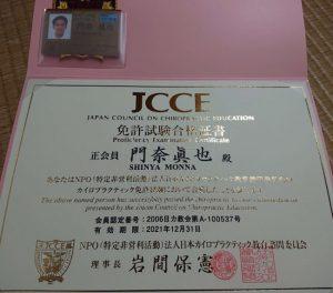 日本カイロプラクティック教育諮問委員会会員資格合格証